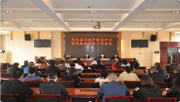西充县不动产登记中心扎实推进党风廉政建设工作
